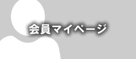 会員マイページ
