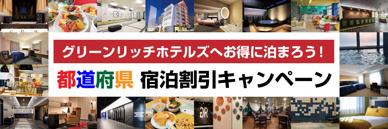 都道府県宿泊割引キャンペーン