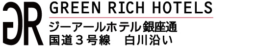 ジーアールホテル銀座通【国道3号線 白川沿い】