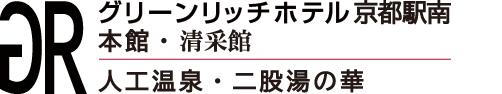 グリーンリッチホテル京都駅南【本館・清采館】