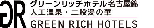 グリーンリッチホテル名古屋錦