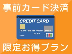 オンライン予約 お得な【事前カード決済限定プラン】