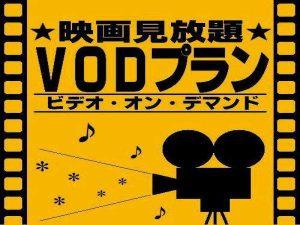 【素泊り】VOD見放題プラン