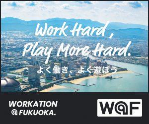 \(福岡市)公式サイト「W@F」オープン /