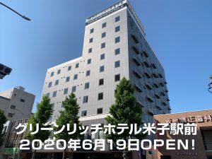 2020年6月19日(金) グリーンリッチホテル米子駅前 グランドオープン!