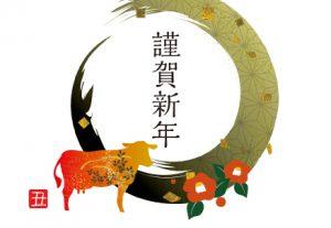 ❖謹賀新年❖