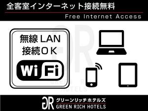 全室無線(WI-FI)、有線LAN完備