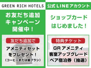 グリーンリッチホテルズの公式LINEができました♪