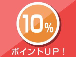【ポイント10%】バイキング朝食付