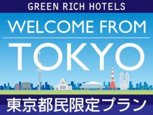 東京xGoToトラベルキャンペーン