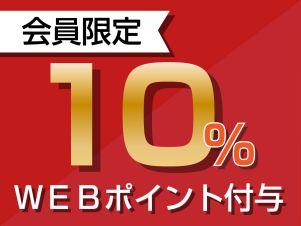 HP限定WEBポイント10%(素泊まり)